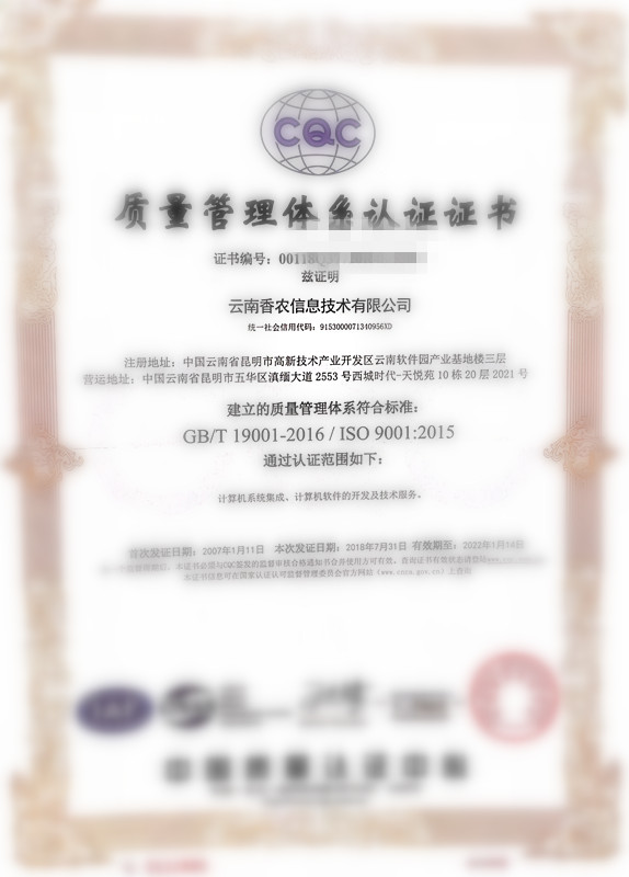 ISO9001证书_副本.jpg