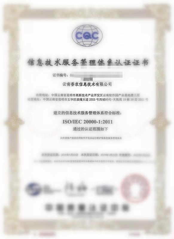 信息技术服务管理体系证书(20000-12011)_副本.jpg